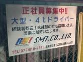 有限会社SMT(エスエムティー)