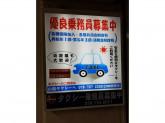 山陽タクシー 株式会社 無線配車センター