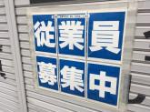 株式会社丸康 本店