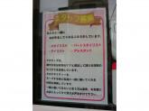 Active(アクティブ) 梅島店