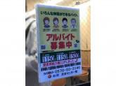 松屋渋谷センター街店