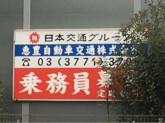 日本交通グループ 恵豊自動車交通株式会社