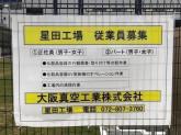 大阪真空工業株式会社 星田工場