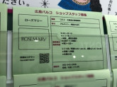 ROSEMARY(ローズマリー) 広島パルコ店