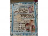 MAJESTIC LEGON(マジェスティックレゴン) 豊田T‐FACE店