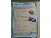 marmelo viagem(マルメロ ヴィアジェン) 豊田t-FACE店