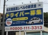 宝タクシー第五株式会社 徳重営業所