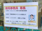 SOSAいとう薬局 上野毛店
