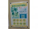 SHOO・LA・RUE(シューラルー) 豊田メグリアセントレ店