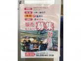 ロアール メトロ神戸店