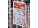 セブン-イレブン 東船橋5丁目店