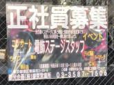 新光企画株式会社 東京営業所