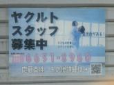 (株)ヤクルト 南大阪ヤクルト販売