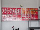 2nd STREET 豊田店