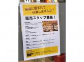 三木楽器梅田店