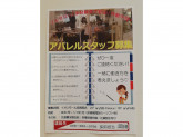 any FAM(エニィファム) イオンモール各務原店