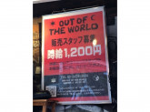 OUT OF THE WORLD 原宿店
