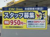 ディー・エム・ガスステーション福重店