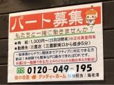 株式会社グッディーホーム 三鷹店