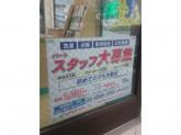 トヨタレンタカー 九段店