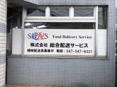 株式会社 総合配送サービス