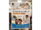 調剤薬局 マツモトキヨシ 新松戸3丁目店