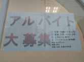 サーティワンアイスクリーム 伊川谷ロードサイド店