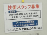 理容プラザ 八戸ノ里店