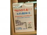 亀井堂 さんプラザ店