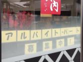 喜多方ラーメン 坂内 船橋店