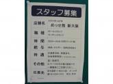 めっせ熊 新大阪店