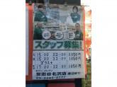 セブン‐イレブン 世田谷北沢店