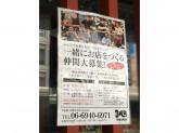 口八町 梅田東店