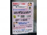 ニチイケアセンター 大阪生野