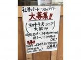 元祖 肉肉うどん 薬院店