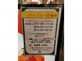 珈琲館 尼崎店