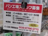 パン工場 平野駅前店