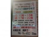 大阪王将 淡路店