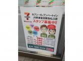 セブン-イレブン ハートインJR摂津富田駅改札口店