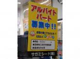 出光昭和シェル サガミシード(株) セルフ清水SS