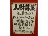 炭火焼ダイニング 口八町(くちはっちょう)金山店