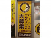 カレーハウス CoCo壱番屋 JR巣鴨駅南口店