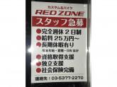 RED ZONE(レッドゾーン) 高円寺本店