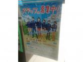 ファミリーマート 神田神保町二丁目店