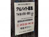 愛宕屋(あたごや) 谷町店