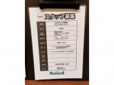 Juicer Bar(ジューサーバー) パナンテ京阪天満橋店