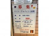 千鳥屋宗家 阪急西宮店