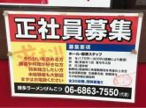 博多ラーメン げんこつ 西宮店