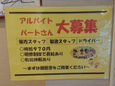 英華堂 大阪天満宮店