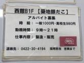 築地銀だこ イトーヨーカドー 武蔵境店